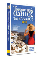 tourist guide greek edition